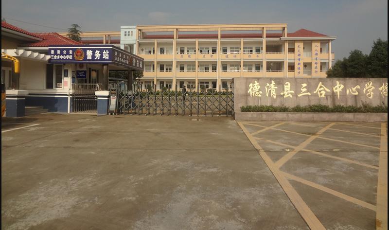 A8访客登记一体机在德清县三合乡中心学校成功启用