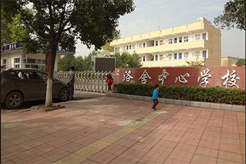 浙江省德清县洛舍中心学校启用科世达访客机访客系统